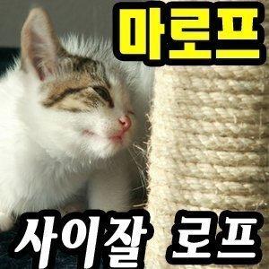 사이잘 로프 50M/마닐라스크래치 마끈 /캣타워용/밧줄