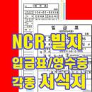 NCR빌지 각종 양식인쇄 봉투 전단지 코팅 세팅지