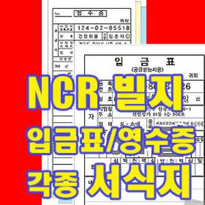 NCR빌지 서식지 영수증 거래명세표 각종인쇄물 코팅