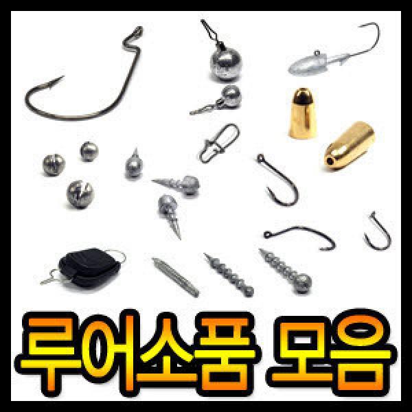 자바낚시 루어소품 채비 바늘 봉돌 지그헤드 싱커 훅
