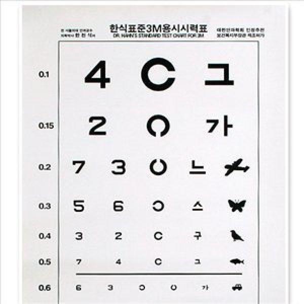 한천식 표준 종이시력표/시력검사표3M/5M
