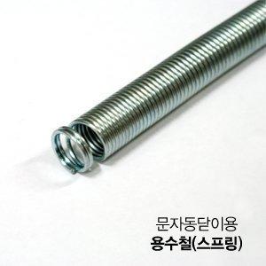 자동문닫이용 다목적 용수철(스프링) 300mm