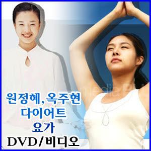 요가DVD/다이어트DVD/비디오 모음/옥주현/원정혜
