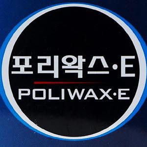 포리왁스/슈크리너 사은품증정/수제화매장/세정 광택