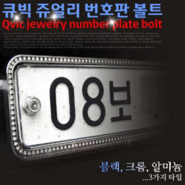 큐빅 쥬얼리 번호판볼트/세련된 디자인/편리한 장