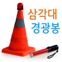 접이식 비상 삼각대 /안전 지시봉/4가지 기능의 경광봉 안전봉/자동차 안전용품 후레쉬