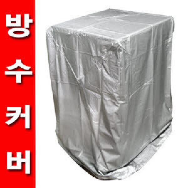 세탁기/에어컨/실외기/휠체어/전동스쿠터 방수커버