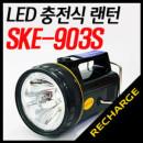[������������]��SKE-903S LED������/����������//���ÿ�ǰ/ķ�ο�ǰ/�ķ���/����