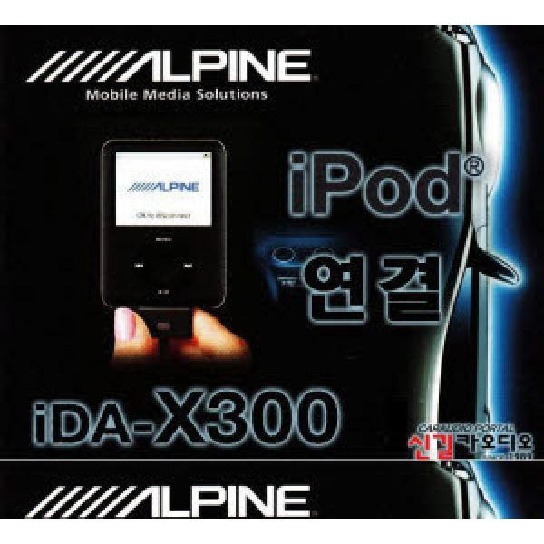 알파인 IDA-X300 + 아이팟케이블기본