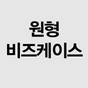 핫픽스샵/용기/케이스/비즈/핫픽스/소품/비즈케이스
