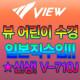 신상  항균성 어린이 뷰 수경  V-710J