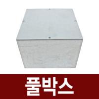 일월조명/풀박스/조인트박스/전선박스/덕트/몰딩/배선