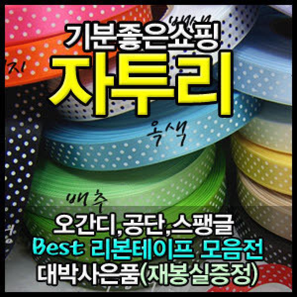 리본/골직/공단/테이프 머리띠 포장끈 홈패션 천 원단