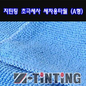 지틴팅 초극세사 세차용타월 (A형) (40cmX60cm) 두꺼운 극세사로 물기흡수력 우수
