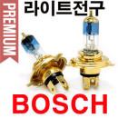 [일일유통][윈스톰전용]라이트전구/보쉬전구/퓨전브라이트/전조등/헤드램프/BOSCH/헤드라이트