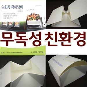 종이냄비2매셋트-클린팟/낚시 캠핑 레저 야외일회용