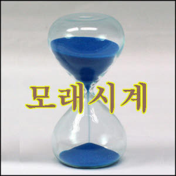 모래시계 1분부터 30분까지 용도에 따라 선택하세요