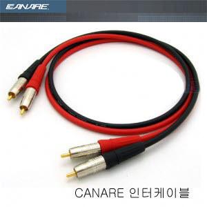 카나레 RCA GS-6 인터 옥스 케이블 압착식 1조