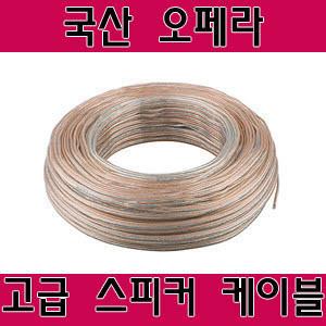 스피커 케이블 30심/50심 1롤 100미터 스피커선