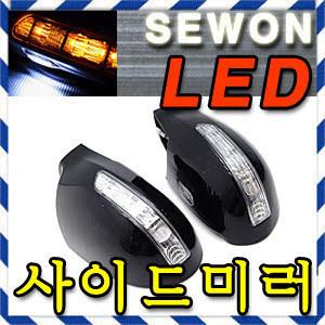 세원 LED사이드미러 카니발2 LED미러 기능별옵션 시그널LED 리피터 미러커버
