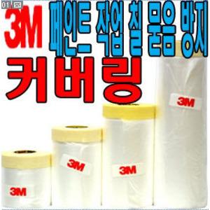 커버링테이프/3M/마스킹테이프/비닐테이프/박스테이프