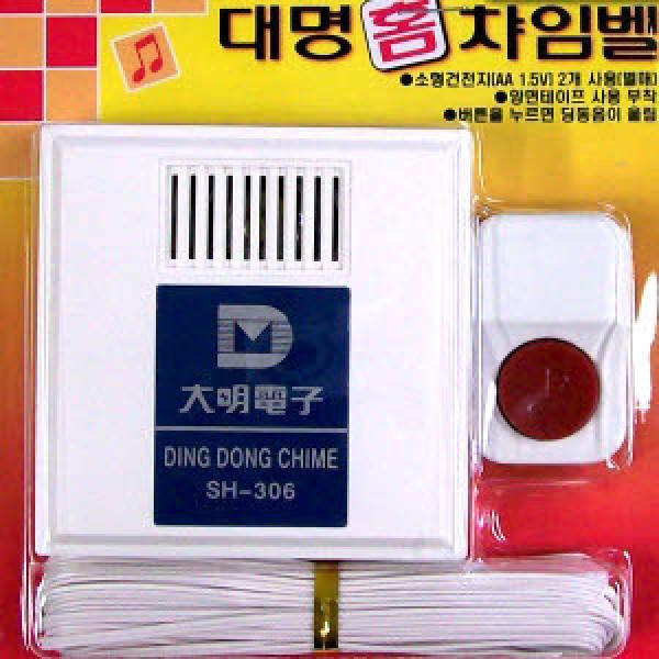 대명 유선 딩동 챠임벨-초인종 차임벨 도어 호출기