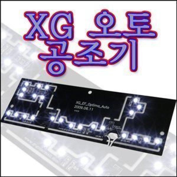 XG/NEW EF 옵티마 오토공조기 DIYKIT / 공조기 다이킷/그랜져/소나타/미등/실내등/번호판/공조기/그랜져XG