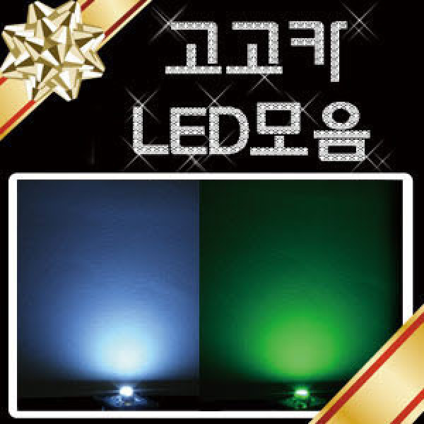 LED 확산 일반 3파이 5파이 3528 5450 하이퍼플럭스