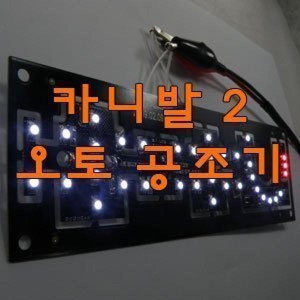 카니발2 오토 공조기 LED DIY KIT 완제품 / 실내등/미등/번호판등/안개등/시큐리티/LED바/후진등/브레이크