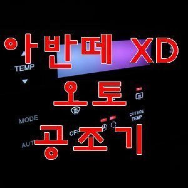아반떼XD 오토공조기 LED DIY KIT/계기판/T10/전구/실내등/아반테/아반때/아반태/공조기/매트/몰딩/미등/