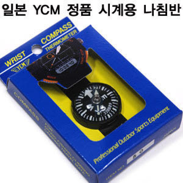 YCM 일제 시계장착용 나침반 콤파스 등산 캠핑 한강사
