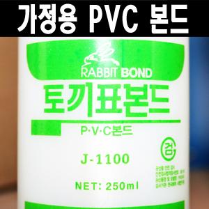 가정용 PVC플라스틱본드/PVC접착제/플라스틱접착제