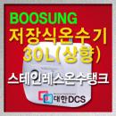BS-300S/부성 저장식 온수기/상향식