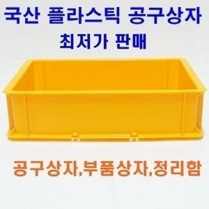 공구상자/정리함/플라스틱상자박스/내쇼날/부품함/NPC