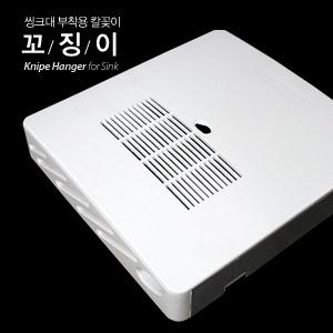 꼬징이/씽크대 칼꽂이/싱크대 칼꽂이/씽크대 칼집
