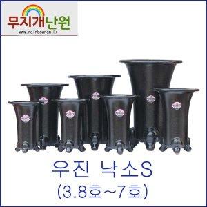 우진 낙소S 4호~6호 고급 난분 난화분 춘란분 낙소분