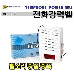 전화강력벨/벨소리/전화/증폭기/공장/소음지역/강력벨
