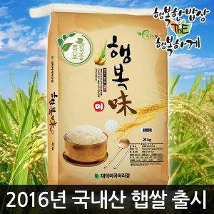 16년 햅쌀20kg/쌀20kg/현미/백미/찹쌀/쌀눈/햄프씨드