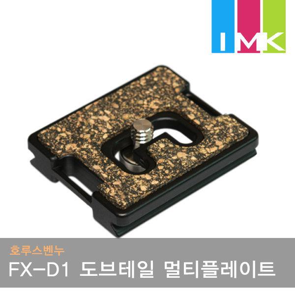 호루스벤누 FX-D1 도브테일 멀티플레이트 (블랙)