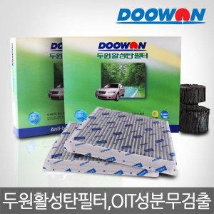 활성탄/자동차에어컨히터필터/향균/항균/에쿠스/QM3 5