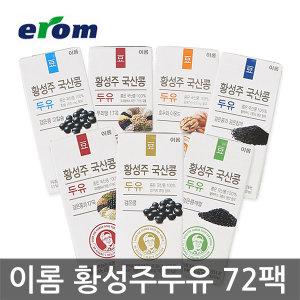 황성주 검은국산콩 두유-190mlX72팩-삼육/연세/베지밀