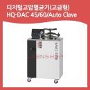 HQ-DAC 45/60/Auto Clave 고압 멸균기 오토클레이브