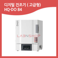HQ-DO 84/디지털 오븐 정온건조기 건조기 항온기
