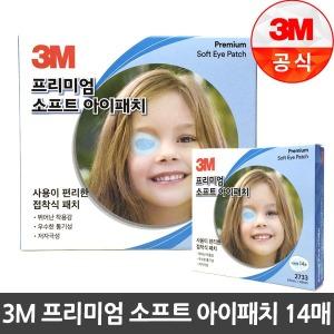 3M 프리미엄 소프트 아이패치 가림치료 사시교정안대