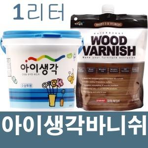 아이생각 우드바니쉬  친환경수성바니쉬 0.5/1리터