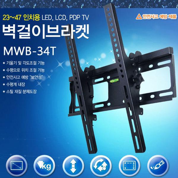 32-63인치 TV 티비 벽걸이 브라켓 거치대 MWB-34T