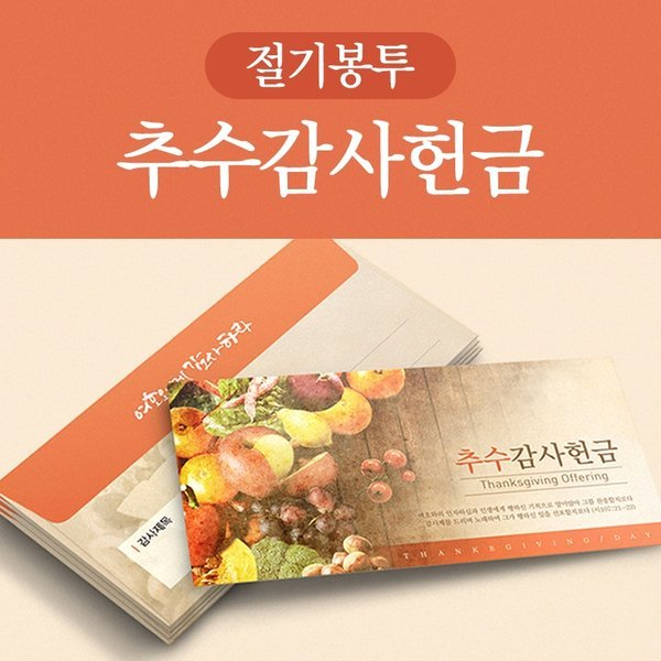 피콕) 절기봉투추수감사헌금(50매)