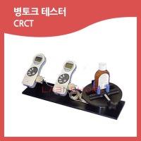 CRCT/병뚜껑 시험기 토크메타 병토크 토크테스터
