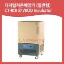 CT-BDI 81/BOD Incubator 저온 배양기 인큐베이터