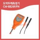 CM-8826F/FN/도막 두께 측정기 도막 게이지 도금 코팅